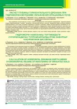 Расчет глубины горизонтального дренажа при гидроморфном режиме увлажнения орошаемых почв. А. Рамазанов - д.с.х.н., профессор, Т. Мавлонов - д.т.н., профессор, С.A. Байдиллаев - магистрант, ТИИИМСХ